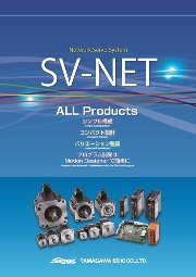 SV-NET ALL Products